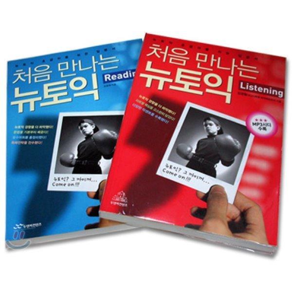 처음 만나는 뉴토익 Reading + Listening 합본 세트  조용배 김경철