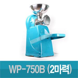 원뿔 양념분쇄기 WP-750B (2.0마력) 업소용 고추 김치