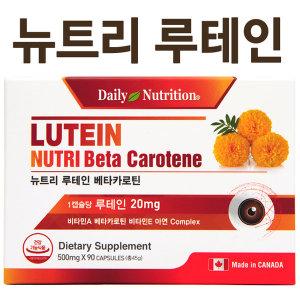 뉴트리 루테인 눈영양제 비타민A 빌베리 메리골드