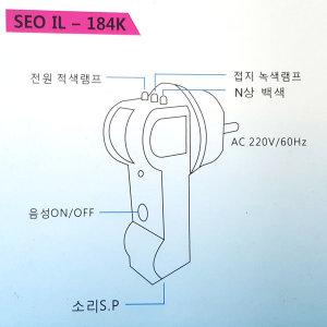 콘센트N상전원접지검전기 SEOIL-184K B형 부저스피커