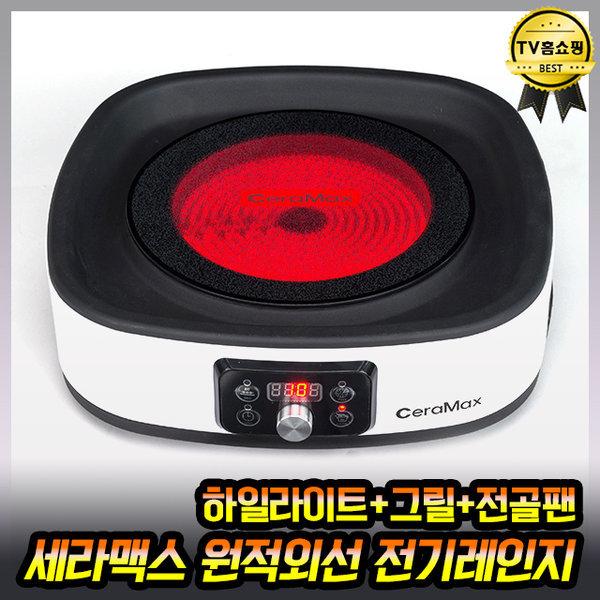 포터블 원적외선 전기레인지 1구 하이라이트 세라맥스