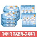 마이비데 공용리필(46매)X6개+휴대(10매)X6개/물티슈
