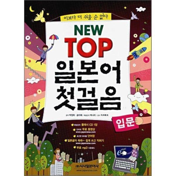 NEW TOP 일본어 첫걸음 (입문)  박정희 송미혜