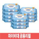 마이비데 공용리필(46매)X10개/물티슈/휴대/실속구성