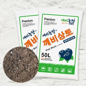 깨비상토/피트모스/펄라이트/블루베리흙/분갈이흙