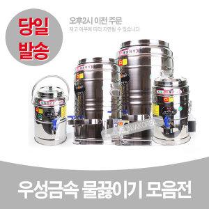 우성금속 전기물끓이기 6호~60호//스텐 전기물통