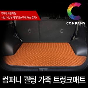 고급퀄팅가죽 더K9트렁크매트 카매트
