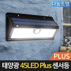 태양광정원등 45구 PLUS 감지등 벽등 보안등 센서등