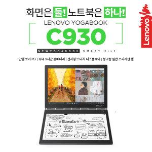 YOGABOOK C930 M3 전자잉크 듀얼스크린 요가북