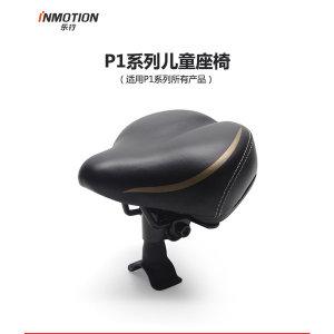 인모션 inmotion p1/p2전기자전거 아동용의자정품부품
