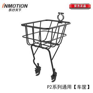 인모션 inmotion p1/p2 전기자전거 바구니 정품부품