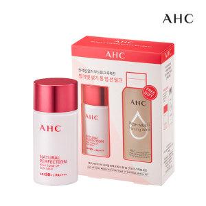 (신세계시코르강남역점)AHC 내추럴 퍼펙션 핑크 톤업 선 밀크 스페셜세트
