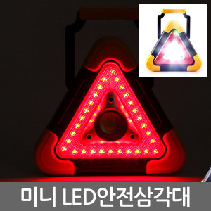 미니안전LED삼각대겸후레쉬/안전삼각대/비상용품