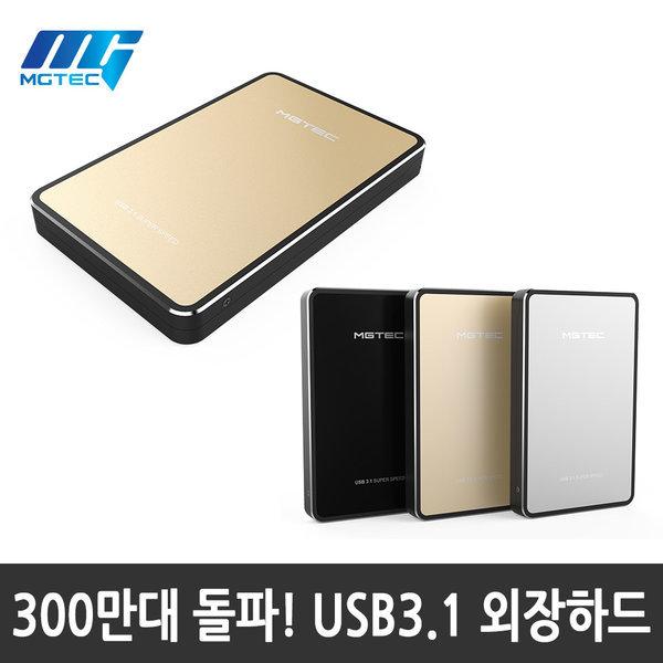 USB3.1 테란3.1b 외장하드 4TB 골드