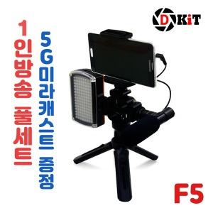 디키트 개인유튜브방송장비 1인방송 유튜버풀세트 F5