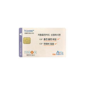 하이패스 카드/선불카드/자동충전카드/연회비없음