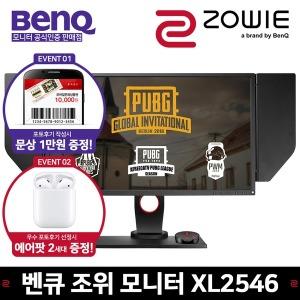 벤큐 조위 240Hz 게이밍 25인치 모니터 XL2546