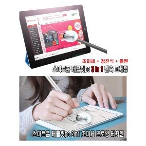 초미세 터치펜 애플 아이패드 에어3
