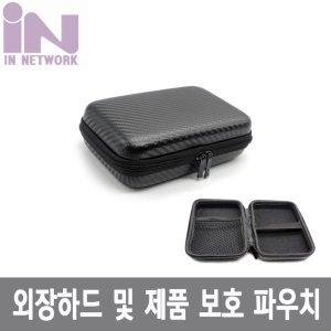 씨게이트 도시바 WD 삼성 2.5 외장하드 방수 파우치
