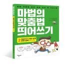마법의 맞춤법 띄어쓰기2 헷갈리기 쉬운 낱말(ㄱ~ㅅ) 한글 맞춤법 완전 정복 국어 왕 프로그램