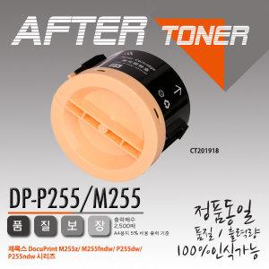 제록스 흑백 DP M255z 프린터호환 재생토너/대용량