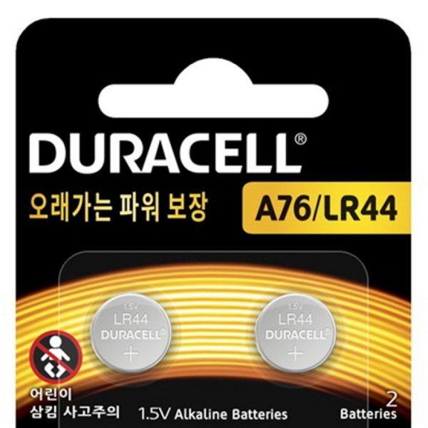 듀라셀 리튬전지 LR44 2입