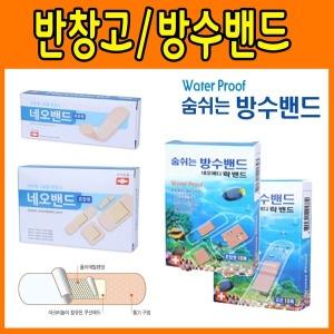 네오밴드 일회용 반창고 대일밴드 방수밴드 표준혼합