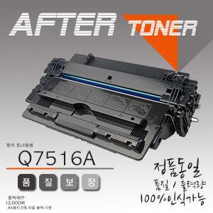 LaserJet 5200n 프린터용 호환토너