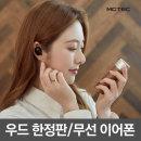 블루투스이어폰 우디J2 혁신디자인수상/DAC