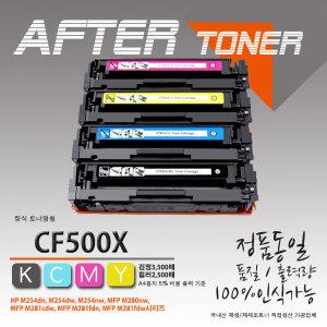 컬러 레이저젯 Pro M254dw 프린터용 호환토너/대용량