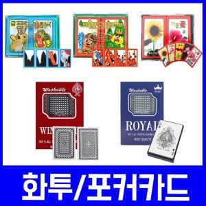 화투/포커카드/고스톱/가족게임/마술용품