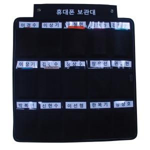 핸드폰보관함/휴대폰수거가방/15개수납/3년무료수선