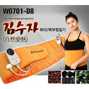 김수자 온열 전기 허리 배 복부찜질기 찜질팩 W701-D8