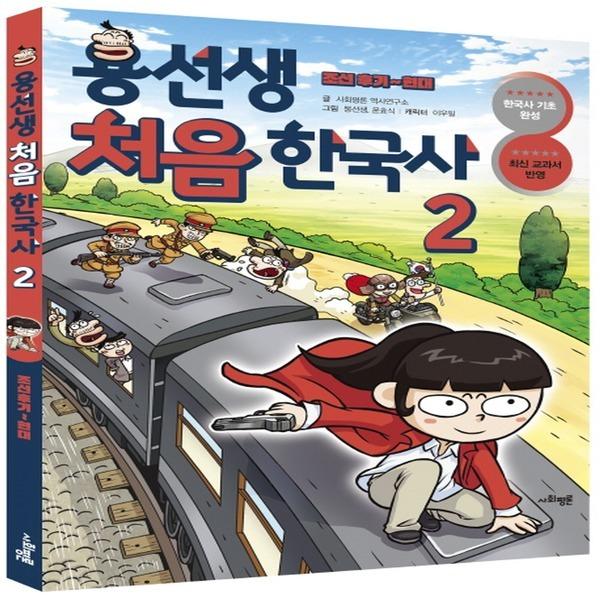 사회평론 용선생 처음 한국사 2 - 조선 후기 ~ 현대