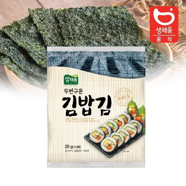 두번구운 김밥김 20g(10매)  /김밥재료/재래김/전장김