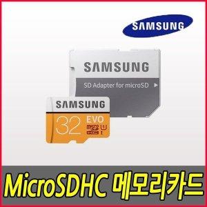 아이나비 V500/V700 블랙박스 호환 32GB SD메모리카드