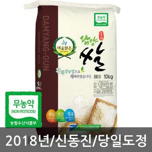 담양 대숲 무농약쌀 10kg /금성농협 당일도정 신동진쌀