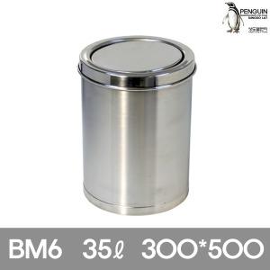 스텐 뱅뱅이 휴지통 BM6/300x500 쓰레기통 스텐휴지통