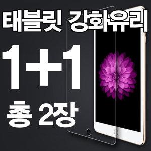 갤럭시탭4 10.1 어드밴스 SM-T536 강화유리필름 2매