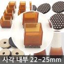 사각25 의자 다리 긁힘 방지 패드 층간 소음 스티커