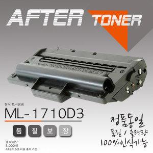 삼성 흑백 ML-1745 프린터호환 재생토너