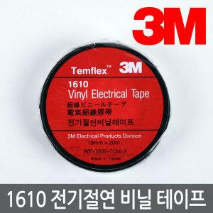 1610 전기절연 비닐테이프 - 검정색/19mm X 20M