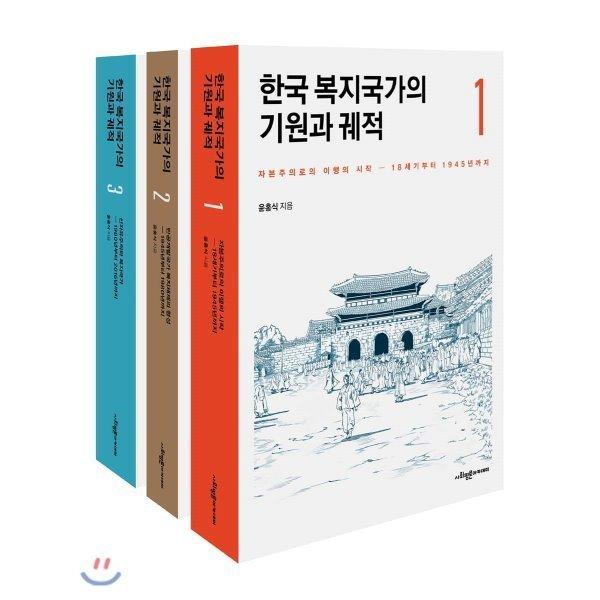 한국 복지국가의 기원과 궤적 세트  윤홍식