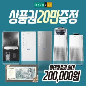 큐밍 현대렌탈케어 정수기 렌탈 + 20만 /히든케어 TV