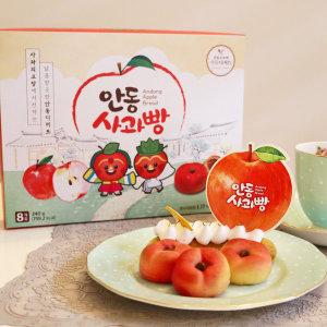 안동사과빵 선물세트 8개입 애플 사과 파이 디저트 (