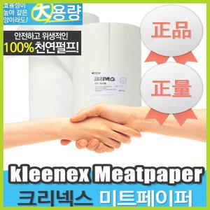 대용량 크리넥스 미트페이퍼/흡수/해동/키친타올/휴지