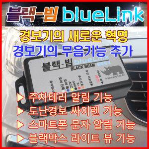 애니텍 블랙빔 그랜저IG 블루링크 유보 충격감지 문자
