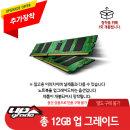 메모리 8G 추가 (총12G 제작)