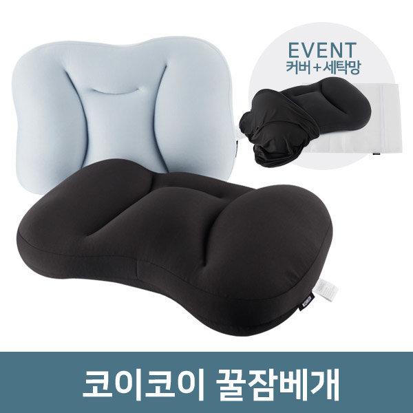 코이코이 마약베개 꿀잠베개(커버+세탁망포함)