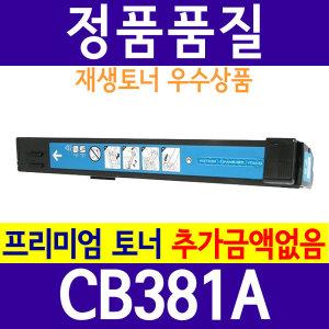 CB381A 파랑 CM6030 CM6030f CM6040 CM6040f MFP 호환